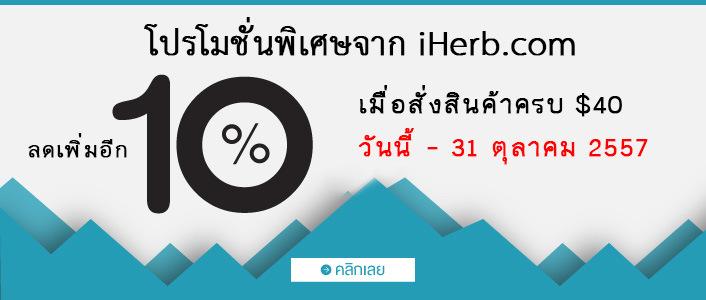 ลดเพิ่มอีก 10% เมื่อสั่งสินค้า iHerb.com ครบ $40