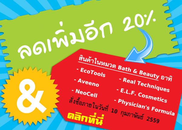 iHerb-Pantip-Bath-Beauty-20off