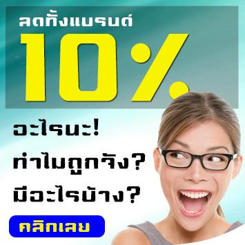 iHerb ไทย แบรนด์ลด 20%