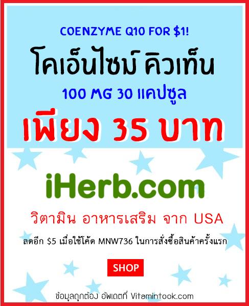 iherb-Special-10